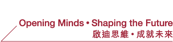 Opening Minds • Shaping the Future 啟迪思維 • 成就未來